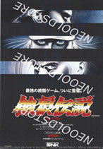 FATAL FURY JAPAN FLYER