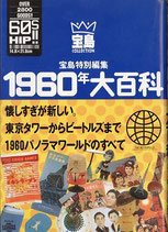 1960年大百科 東京タワーからビートルズまで(映画書)
