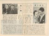 男の敵・ジョン・フォード(プログラム/1935) (映画チラシ)