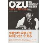 OZU/小津安二郎映畫讀本「東京」そして「家族」(映画書)