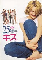 25年目のキス(洋画パンフレット)