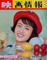 映画情報1963年9月号(表紙・三田佳子/キャロル・ウエルズ/雑誌)