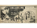 わが闘争/強虫女と弱虫男(千歳座・ビラチラシ)