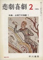 悲劇喜劇・2月号(特集・占領下の演劇1/NO・292)(演劇雑誌)