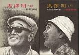 黒澤明・その人間研究・作品研究(上下2巻)(映画書)