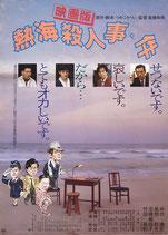 映画版・熱海殺人事件(タイトル上)(邦画ポスター)
