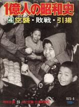 空襲・敗戦・引揚(1億人の昭和史4)