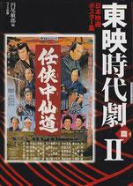 日本映画ポスター集 東映時代劇篇(2)(映画書)