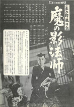 長七郎旅日記・魔の影法師(東映/プレスシート邦画)
