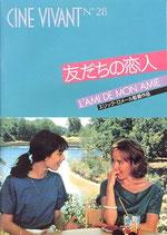 友だちの恋人(CINE VIVANT/洋画パンフレット)