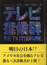テレビ症候群(アメリカ社会を蝕むテレビ)(映画書)