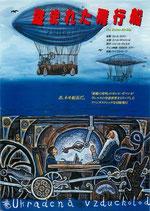 盗まれた飛行船(チラシ洋画)