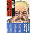 影武者・黒澤明(映画書)