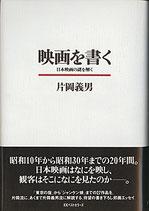 映画を書く・日本映画の謎を解く(映画書)
