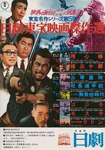 日劇東宝映画傑作選(映画チラシ)