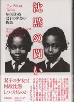 沈黙の戦い・もの言わぬ双子の少女の物語(社会/ノンフィクション)