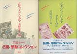 エキプ・ド・シネマ(Ppart1・2)2冊