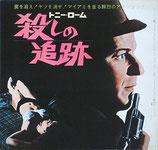 トニー・ローム 殺しの追跡(アメリカ映画/プレスシート)
