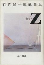 Z(ゼット)竹内純一郎戯曲集