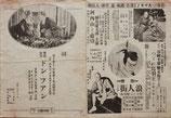 ドンファン/海賊/兇状持/けちんぼ長者ほか(チラシ洋画・邦画/公園館)