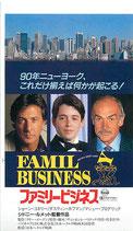 ファミリー・ビジネス(映画前売半券)