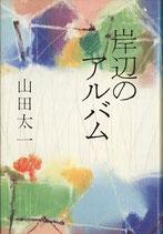 岸辺のアルバム(山田太一)