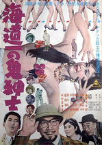 海道一の鬼紳士(邦画ポスター)