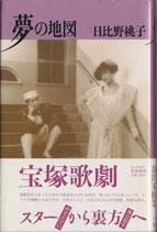 夢の地図(宝塚・書籍)