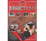 最新版・香港映画ビデオガイド・0・1秒で香港映画に恋をする胸騒ぎのセレクション(映画書)