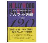 ハリウッドの嘘・驚嘆!アメリカ映画のエラー120(映画書)