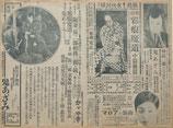 鬼あざみ/邪痕魔道/南海のアロマ/新珠(チラシ邦画/小樽松竹座)