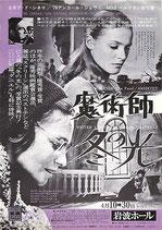 魔術師/冬の光(岩波ホール/チラシ洋画)