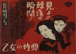 乙女の性典(プレスシート邦画/松竹映画プレス)