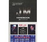 JMハンドブック(映画書)