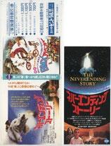 ネバーエンディング・ストーリー(前売半券&割引券)2枚