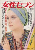 女性セブン(週刊誌)