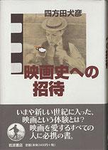 映画史への招待(映画書)