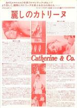 麗しのカトリーヌ(洋画プレスシート)