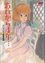 あれから4年・・クラリス回想(アニメージュ文庫)(映画書)