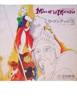 ラ・マンチャの男・ドン・キホーテの物語(帝国劇場公演プログラム)