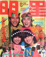 明星・表紙・沖田浩之、ひかる一平、河合奈保子、松田聖子(アイドル雑誌)