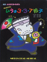 ミュージカル・ムラは3・3・7拍子(劇団ふるさときゃらばん・公演プログラム)