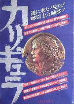 カリギュラ・CALIGULA(背景青紫色)(洋画ポスター)