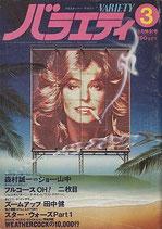 バラエティ(3月号・表紙・ファラ・フォーセット)