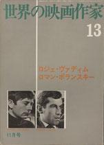 世界の映画作家(13)ロジェ・ヴァディム・ロマン・ポランスキー(キネマ旬報社/映画書)
