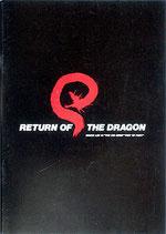 リターン・オブ・ザ・ドラゴン(映画パンフレット)
