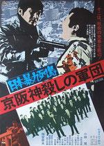 日本暴力列島 京阪神殺しの軍団(邦画ポスター)