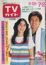 週刊TVガイド・北海道版(1024号)