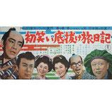 初笑い底抜け旅日記(TOHO Press Sheet January 1955)