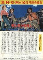 キング・ソロモン(16ミリ映画/チラシ洋画)